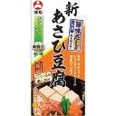 旭松 新あさひ豆腐 旨味だし付(5コ入)
