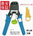 圧着かしめ工具 8芯6芯4芯対応 結線工具付き