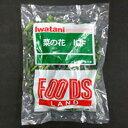 岩谷産業 FOODSLAND 菜の花 IQF 500g
