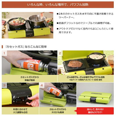 Iwatani テーブルトップ カセットガス CB-TBG-2