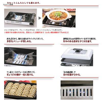 イワタニ 焼き上手さんα(1台)