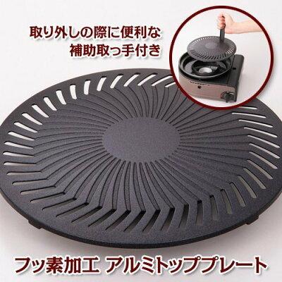 イワタニ カセットガススモークレス焼肉グリル「やきまる」(1台)