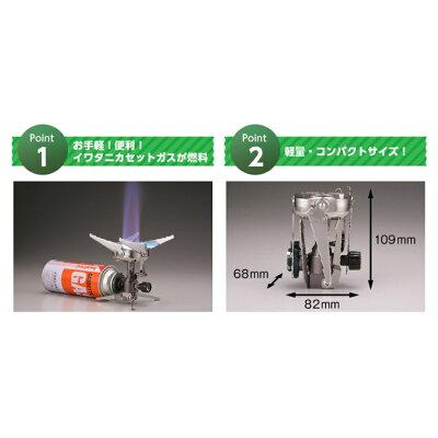 イワタニ カセットガスジュニアコンパクトバーナー(1台)