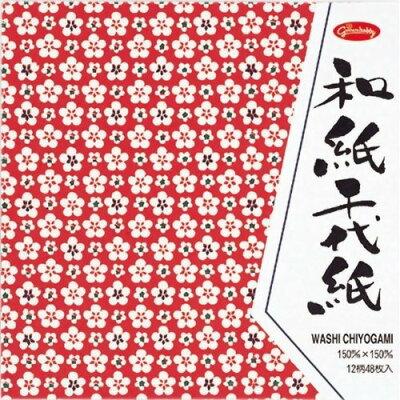 グリムホビー 和紙千代紙 15cm(48枚入)
