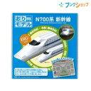 グリム おりモデル N700系新幹線 28-370