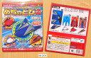 めちゃとび4(four)ひこうき折り紙