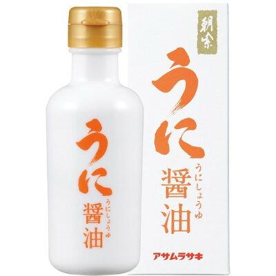 アサムラサキ うに醤油 化粧箱入り(150ml)