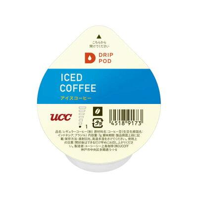 ユーシーシー上島珈琲 DRIP POD 鑑定士の誇りアイスコーヒー 8P