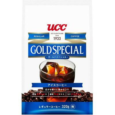 ユーシーシー上島珈琲 ゴールドスペシャル アイスコーヒー SAP320g