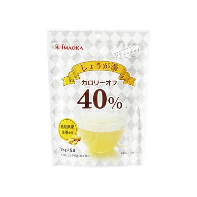 今岡製菓 カロリー40%オフ しょうが湯 15gX6袋