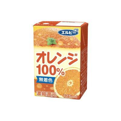 エルビー 125mlオレンジ100%