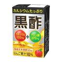 カルシウムたっぷり黒酢(125mL*24本入)