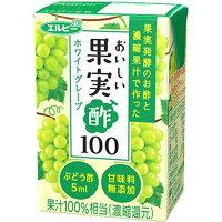 おいしい果実酢100 ホワイトグレープ(125ml*24本入)
