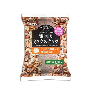 稲葉ピーナツ 素煎りミックスナッツ 6袋 138g