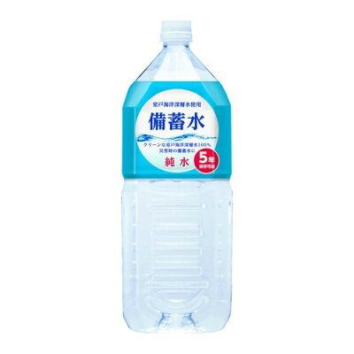備蓄水(2L*6本入)