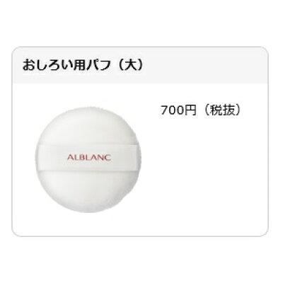ALBLANC アルブラン おしろい用パフ(大)