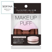 SOFINA(ソフィーナ) メイクアップパフ01 フェイスパウダー ルース用