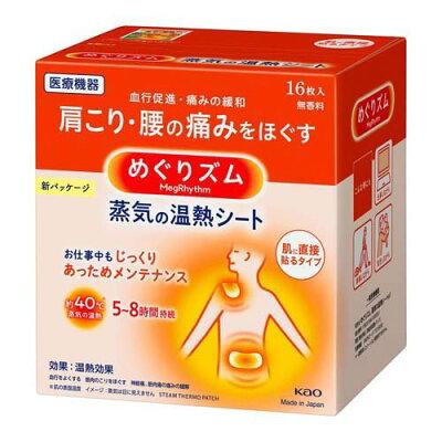 めぐりズム 蒸気の温熱シート(16枚入)