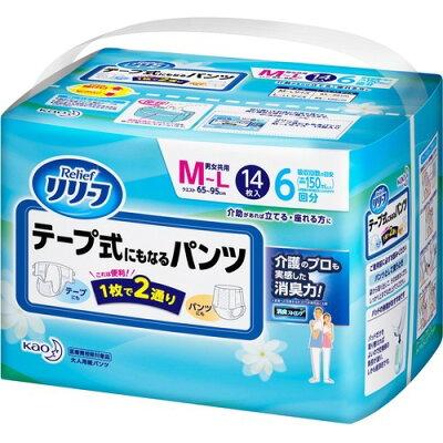 リリーフ テープ式にもなるパンツ M-L(14枚入)