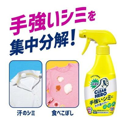 ワイドハイター 漂白剤 クリアヒーロー ラク泡スプレー 付け替え(300ml)