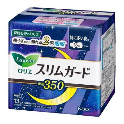 ロリエ スリムガード 夜用 350(13コ入)