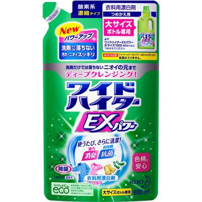 ワイドハイター EXパワー 漂白剤 詰め替え 大サイズ(880mL)