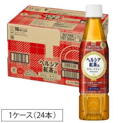 ヘルシア 紅茶(350ml*24本入)