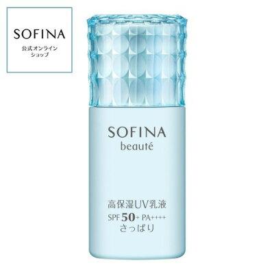 ソフィーナボーテ 高保湿UV乳液 SPF50 さっぱり(30mL)