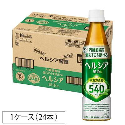 ヘルシア 緑茶 スリムボトル(350ml*24本入)