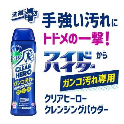 ワイドハイター 漂白剤 クリアヒーロー クレンジングパウダー 詰め替え(450g)