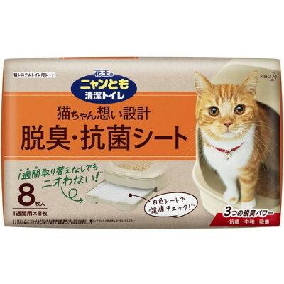 花王 ニャンとも 清潔トイレ 脱臭・抗菌シート(8枚入)