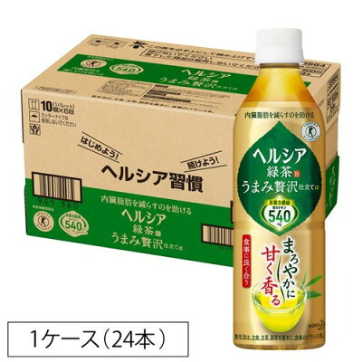 ヘルシア 緑茶 うまみ贅沢仕立て(500mL*24本入)