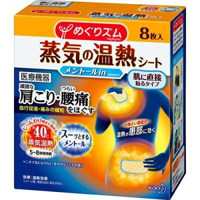めぐりズム 蒸気の温熱シート メントールin(8枚入)