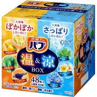 バブ 温&涼BOX(48錠入)