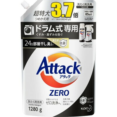 アタックZERO 洗濯洗剤 ドラム式専用 詰め替え 超特大サイズ(1280g)