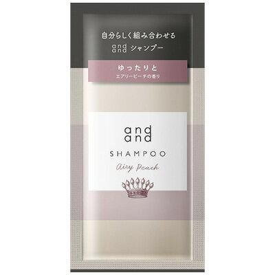 andand ゆったりと エアリーピーチの香り シャンプー ピロー(15ml)