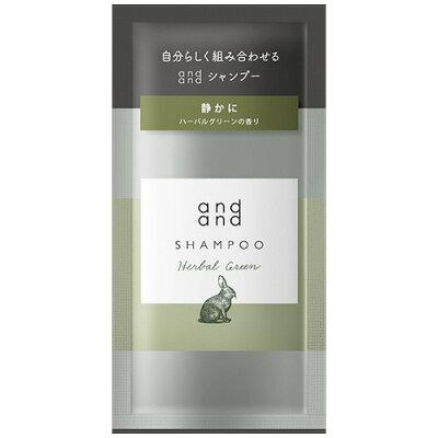 andand 静かに ハーバルグリーンの香り シャンプー ピロー(15mL)