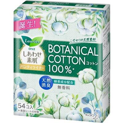 ロリエ しあわせ素肌 パンティライナー ボタニカル 天然消臭無香料(54個入)