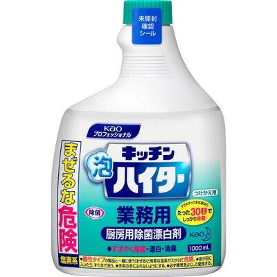 花王プロフェッショナル キッチン泡ハイター 業務用 つけかえ用(1000ml)