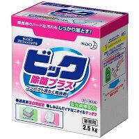 花王 ビック除菌プラス 2.5Kg