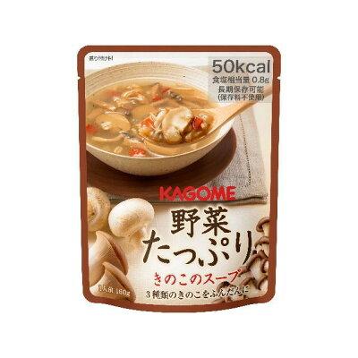 カゴメ 野菜たっぷりきのこのスープ160g