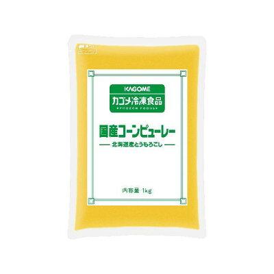 カゴメ 国産コーンピューレー北海道産1kg