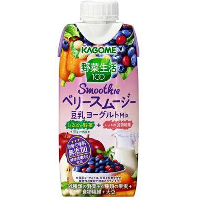 カゴメ 野菜生活100 スムージー ベリースムージー豆乳ヨーグルトミックス(330mL*12本入)