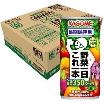 カゴメ 野菜一日これ一本 長期保存用(190g*30本入)