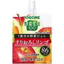 カゴメ 野菜生活100 ジュレ すりおろしリンゴ 180g×30本
