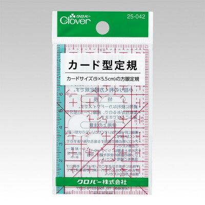 クロバー カード型定規 25 042  方眼定規 カードサイズ