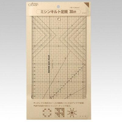 クロバー/ミシンキルト定規 30cm/57-617