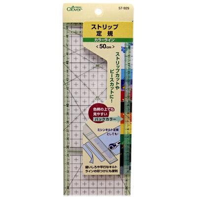 ストリップ定規 カラーライン50cm/CL57-929 手芸・ハンドメイド用品 ツール 定規