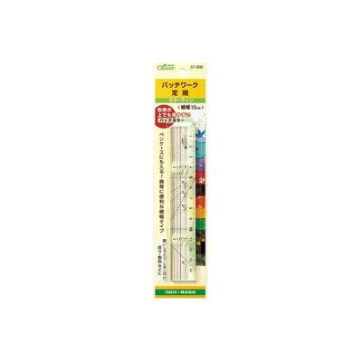 クロバーパッチワーク定規 カラーライン細幅   57-930