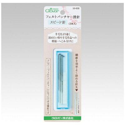 フェルトパンチャー替針 スピード針/CL58-608 手芸・ハンドメイド用品 クラフト フェルト
